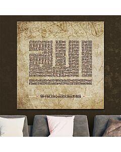 لوحة حصرية جدارية إسلامية بطبعة أسماء الله الحسنى- مقاس 80*80 سم