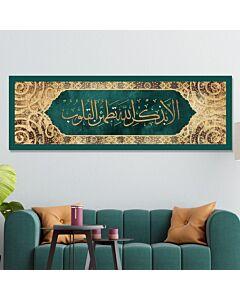"""لوحة حصرية جدارية اسلامية بطبعة الآية الكريمة""""أَلَا بِذِكْرِ اللَّهِ تَطْمَئِنُّ الْقُلُوبُ""""-لون أخضر مقاس 50*150 سم"""