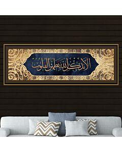 """لوحة حصرية جدارية اسلامية بطبعة الآية الكريمة""""أَلَا بِذِكْرِ اللَّهِ تَطْمَئِنُّ الْقُلُوبُ""""-مقاس 50*150 سم"""
