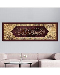 """لوحة حصرية جدارية اسلامية بطبعة الآية الكريمة""""أَلَا بِذِكْرِ اللَّهِ تَطْمَئِنُّ الْقُلُوبُ""""- لون عنابي مقاس 50*150 سم"""