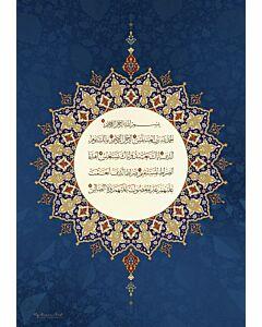 لوحة حصرية جدارية اسلامية لسورة الفاتحة- مقاس 70*100 سم