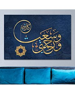 """لوحة حصرية جدارية اسلامية للآية الكريمة""""وَرَحْمَتِي وَسِعَتْ كُلَّ شَيْءٍ""""- مقاس 70*100 سم"""