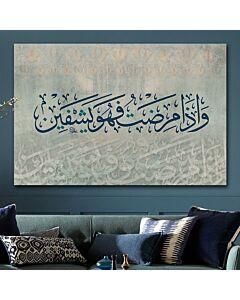 """لوحة حصرية جدارية اسلامية للآية الكريمة""""وَإِذَا مَرِضْتُ فَهُوَ يَشْفِينِ""""- مقاس 70*100 سم"""