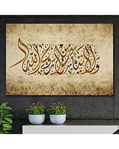 """لوحة حصرية جدارية اسلامية بطبعة للآية الكريمة""""وَلَا تَيْأَسُوا مِن رَّوْحِ اللَّهِ"""" مقاس 70*100 سم"""