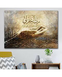 """لوحة حصرية جدارية اسلامية للآية الكريمة""""رَّبِّ اغْفِرْ لِي وَلِوَالِدَيَّ وَلِمَن دَخَلَ بَيْتِيَ مُؤْمِنًا""""- مقاس 70*100 سم"""