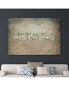 """لوحة حصرية جدارية اسلامية للآية الكريمة""""إِنَّ اللَّهَ وَمَلَائِكَتَهُ يُصَلُّونَ عَلَى النَّبِيِّ ۚ يَا أَيُّهَا الَّذِينَ آمَنُوا صَلُّوا عَلَيْهِ وَسَلِّمُوا تَسْلِيمًا""""-لون بيج مقاس 70*100 سم"""