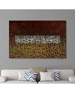 """لوحة حصرية جدارية اسلامية للآية الكريمة""""إِنَّ اللَّهَ وَمَلَائِكَتَهُ يُصَلُّونَ عَلَى النَّبِيِّ ۚ يَا أَيُّهَا الَّذِينَ آمَنُوا صَلُّوا عَلَيْهِ وَسَلِّمُوا تَسْلِيمًا""""-لون عنابي مقاس 70*100 سم"""