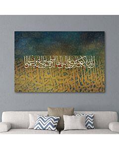 """لوحة حصرية جدارية اسلامية للآية الكريمة""""إِنَّ اللَّهَ وَمَلَائِكَتَهُ يُصَلُّونَ عَلَى النَّبِيِّ ۚ يَا أَيُّهَا الَّذِينَ آمَنُوا صَلُّوا عَلَيْهِ وَسَلِّمُوا تَسْلِيمًا""""-لون أصفر مقاس 70*100 سم"""