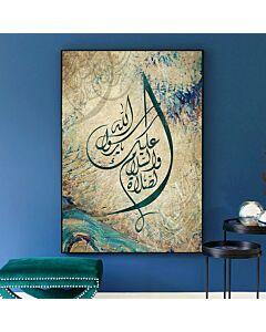 لوحة حصرية جدارية اسلامية بعبارة الصلاة والسلام عليك يارسول الله- مقاس 70 *100 سم