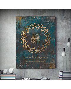 لوحة حصرية جدارية إسلامية للصلاة على النبي محمد- مقاس 70*100 سم