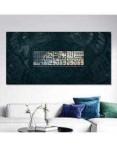 """لوحة حصرية جدارية اسلامية بطبعة """"بسم الله توكلت على الله ولاحول ولاقوة إلا بالله""""-مقاس 50*150 سم"""