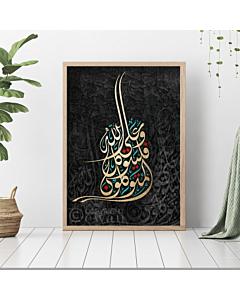 """لوحة حصرية جدارية اسلامية للآية الكريمة """"وَعَلَى اللَّهِ فَلْيَتَوَكَّلِ الْمُتَوَكِّلُونَ"""" مقاس 100*70 سم"""