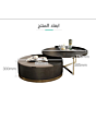 طقم طاولتين سمارت اليغانس DLR-0038 اثاث 2499.000000