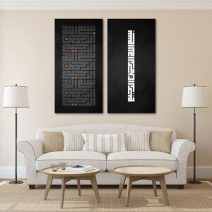 لوحات البسملة الثنائية- لون أسود