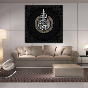 لوحات آية الكرسي-لون أسود