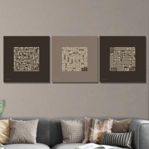 لوحات المعوذات ثلاثية- لون بني وبيج