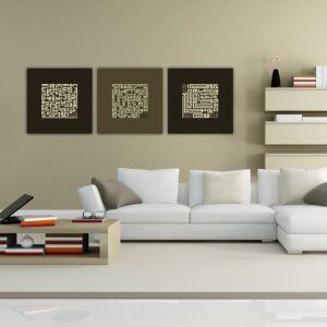 لوحات المعوذات ثلاثية- لون بني