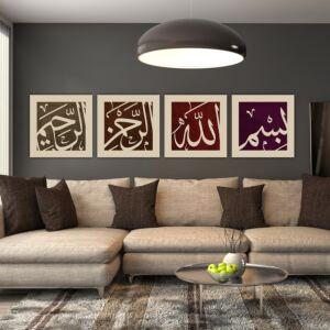 لوحات البسملة الرباعية- لون بيج