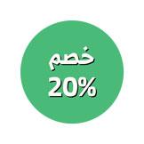 وفر 20%