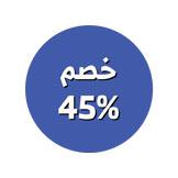 وفر 45%