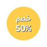 وفر 50%