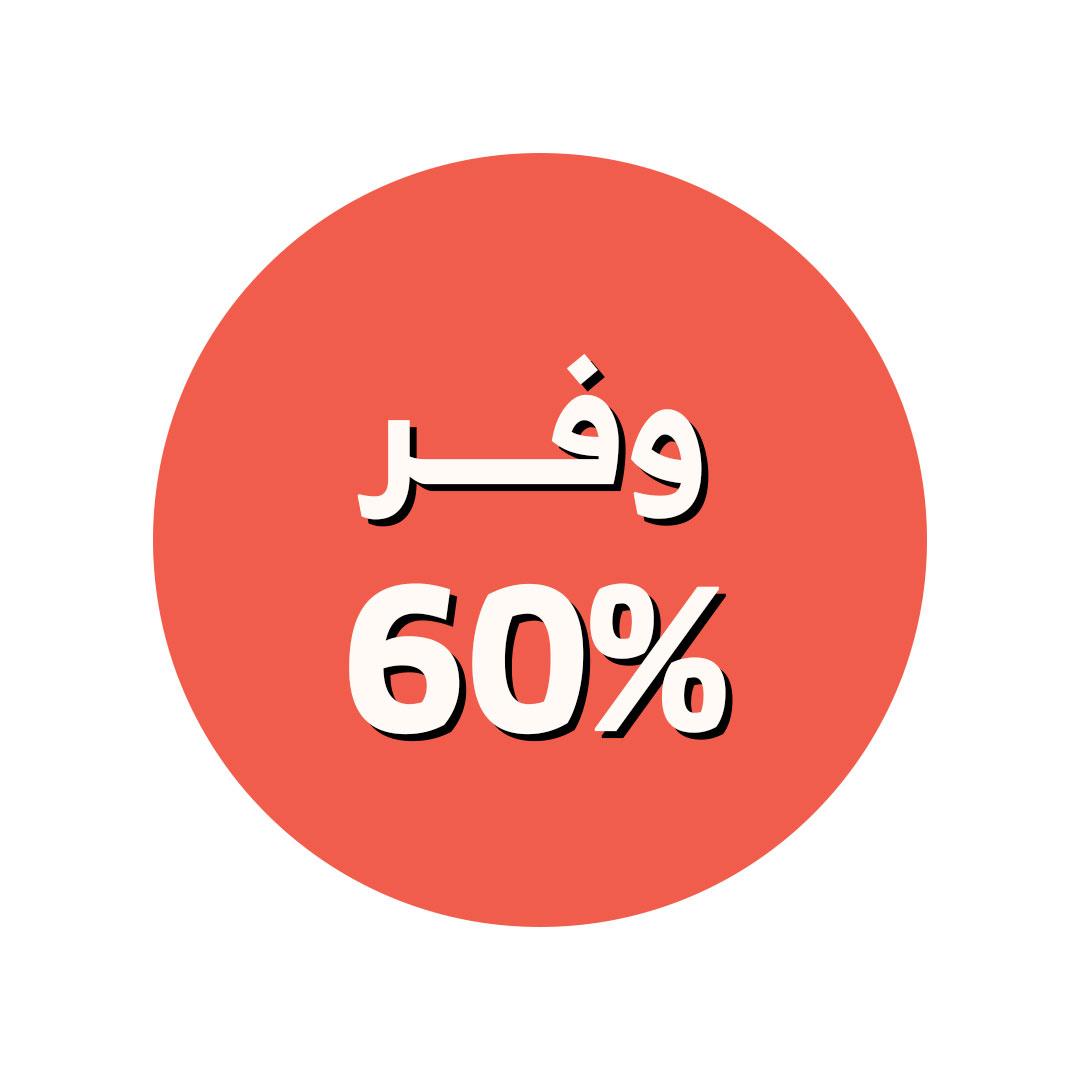 وفر60%